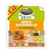 CRETA FARMS Εν Ελλάδι Ψητό Κοτόπουλο σε φέτες Χωρίς γλουτένη 160gr