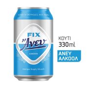 FIX Άνευ Μπίρα Χωρίς Αλκοόλ 330ml