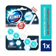 KLINEX Power 5 Στερεό Block Τουαλέτας με Ενεργό Χλώριο Φρεσκάδα 55gr