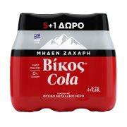 ΒΙΚΟΣ Αναψυκτικό Cola Zero Χωρίς ζάχαρη 5x330ml +1 Δώρο