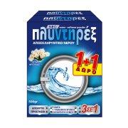 ΠΛΥΝΤΗΡΕΞ Αποσκληρυντικό Πλυντηρίου Ρούχων Σκόνη 500gr +1 Δώρο