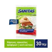 SANITAS Σακούλες Τροφίμων Χάρτινες Μικρές 30τεμ
