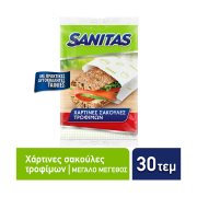 SANITAS Σακούλες Τροφίμων Χάρτινες Μεγάλες 30τεμ