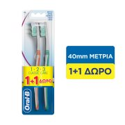 ORAL-B Οδοντόβουρτσα Classic Care μέτρια 2τεμ
