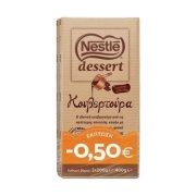 NESTLE Dessert Κουβερτούρα Χωρίς γλουτένη 2Χ200gr