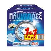 ΠΛΥΝΤΗΡΕΞ Αποσκληρυντικό Πλυντηρίου Ρούχων 15 κάψουλες 225gr +1 Δώρο