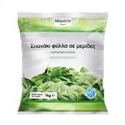 Σπανάκι Φύλλα ΜΑΡΑΤΑ 1kg