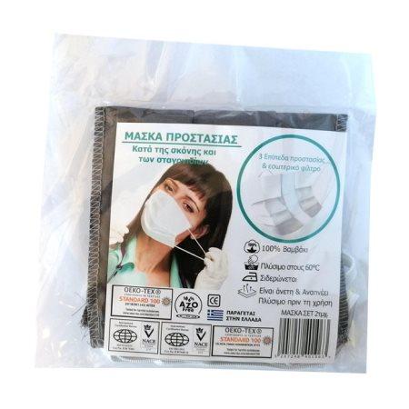 Μάσκα Προσώπου Υφασμάτινη Πιέτα & Τριπλό ΄Υφασμα 100% Βαμβάκι 2τεμ