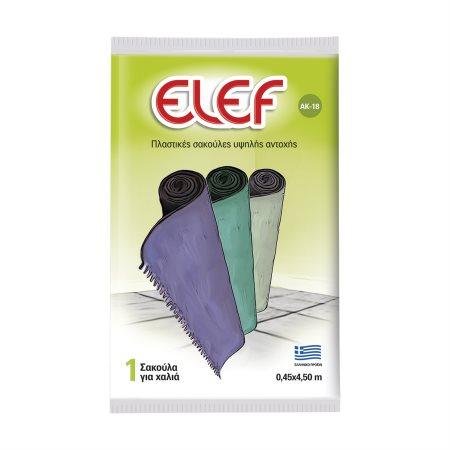 ELEF Σακούλα Φύλαξης για Χαλιά 0,45x4,50m