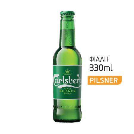 CARLSBERG Mπίρα Lager 330ml