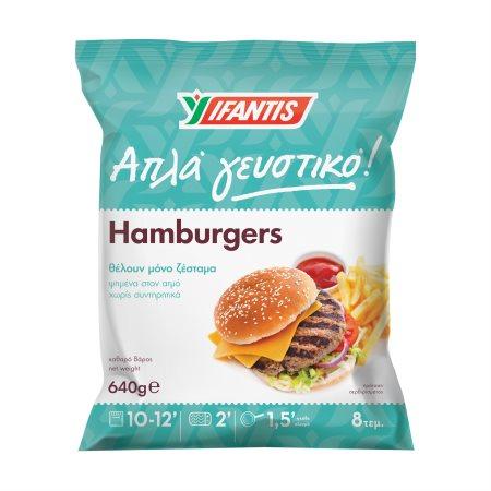 Χάμπουργκερ ΥΦΑΝΤΗΣ Απλά Γευστικό 8τεμ 640gr