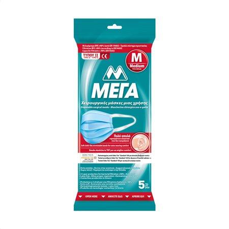 ΜΕΓΑ Μάσκα Προσώπου Χειρουργική μίας Χρήσης Medium 5τεμ
